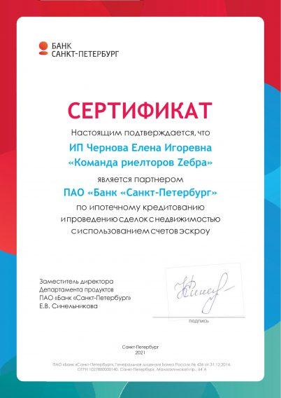sertifikat_Zebra_AN (1)